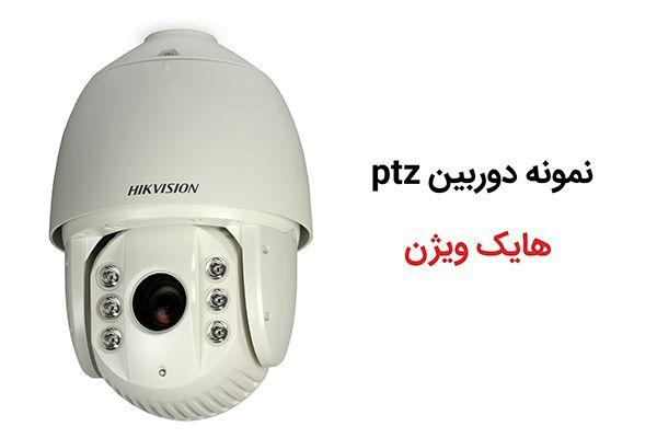 1247134 506 - انواع دوربین مداربسته هایک ویژن چه تفاوت هایی با هم دارند؟