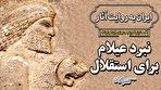 داستان شاه آزادیخواه / نبرد عیلام برای استقلال (فیلم)