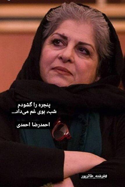 واکنش احمدرضا احمدی به درگذشت فرشته طائرپور