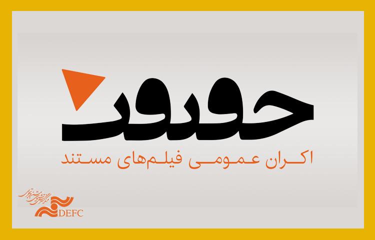مستندهای سینمای ایران اکران میشوند