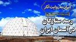 مرکز نجوم جهان در ایران / رصدخانهای که متعصبان نابودش کردند (فیلم)