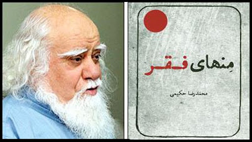 حکیم حلیم