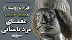 معمای مرد باستانی ایران / سورنا یا پادشاه؟ (فیلم)