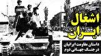 وقتی جنگ جهانی دوم به ایران رسید / داستان دفاع ایرانیان در برابر اشغال (فیلم)