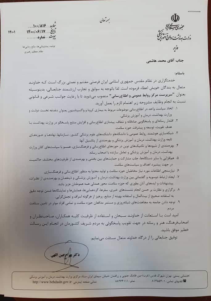 تصویر حکم محمد هاشمی در وزارت بهداشت