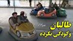 طالبان امروز و کودکی نکرده/ خشونت در کودکی، جنگ خواهی در بزرگسالی (+فیلم)