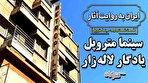 یادگار لالهزار در حال ویرانی است / یادی از سینما متروپل تهران (فیلم)