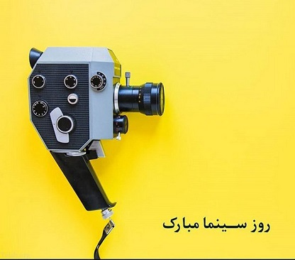 اس ام اس تبریک روز سینما