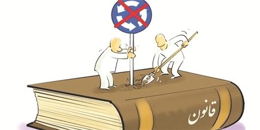 استانداردهای نادرست قانونگذاری موجب قانونگریزی میشود