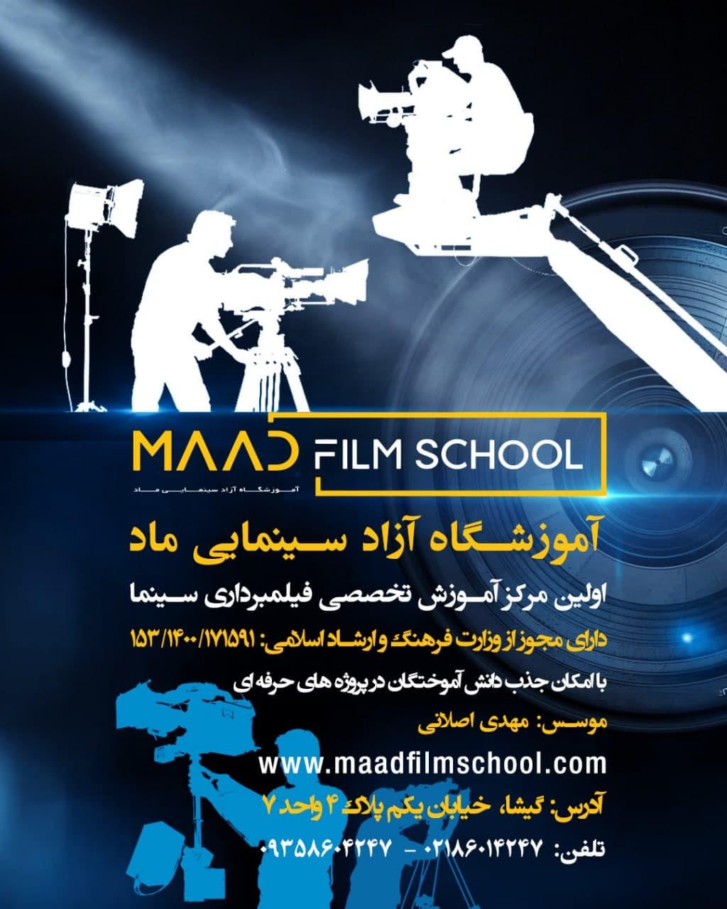 مرکز آموزش تخصصی فیلمبرداری