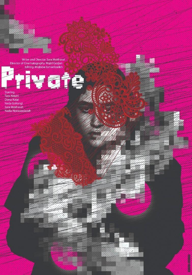 پوستر فیلم کوتاه خصوصی