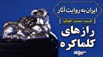 رازهای کلماکره؛ قصه عجیبترین گنج ایران (فیلم)
