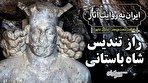 راز شاه باستانی ایران / تندیسی که در غار تاریک ایستاده (فیلم)