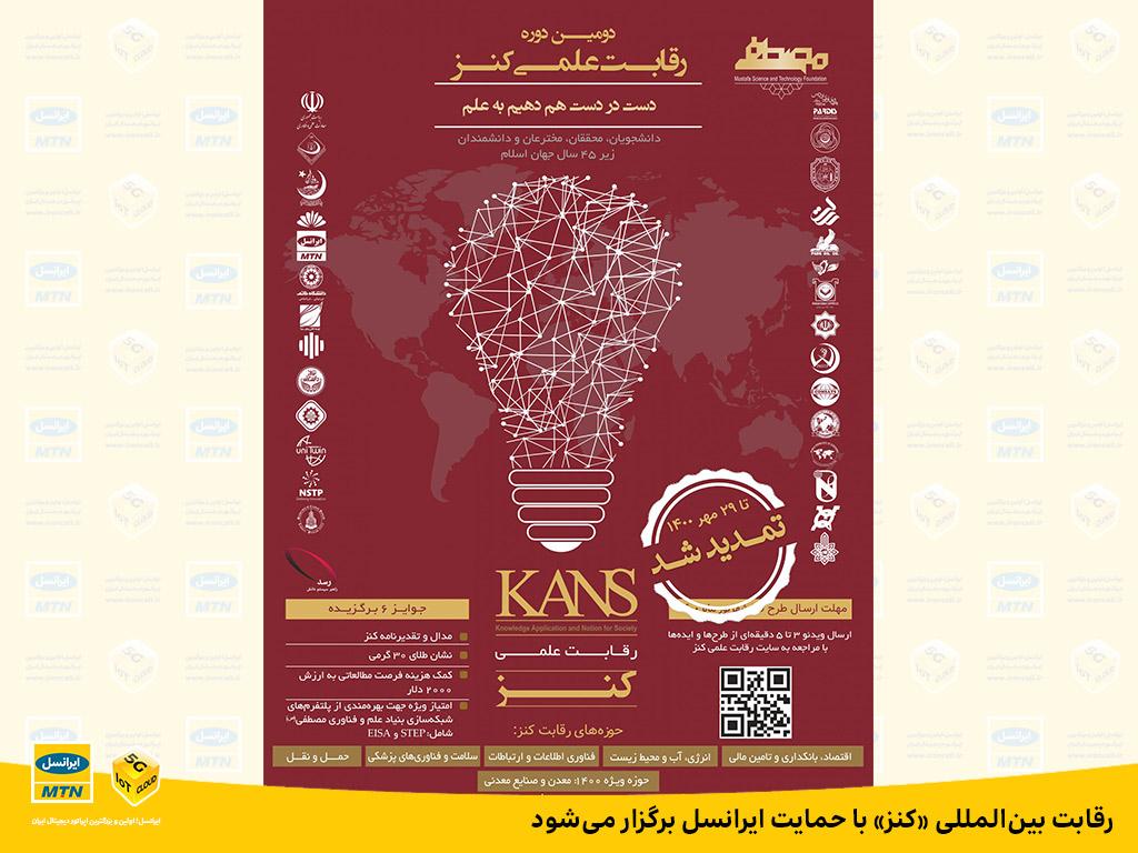 برگزاری رقابت بینالمللی «کنز» با حمایت ایرانسل