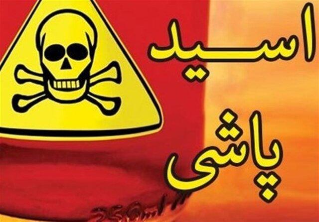 اسید پاشی زن بر روی همسرش در رشت/ انتقال 3 نفر به بیمارستان