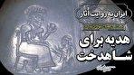 قدیمیترین شاهدخت ایران کیست؟ / چه هدیهای از پدر پادشاه اش میگیرد؟ (فیلم)