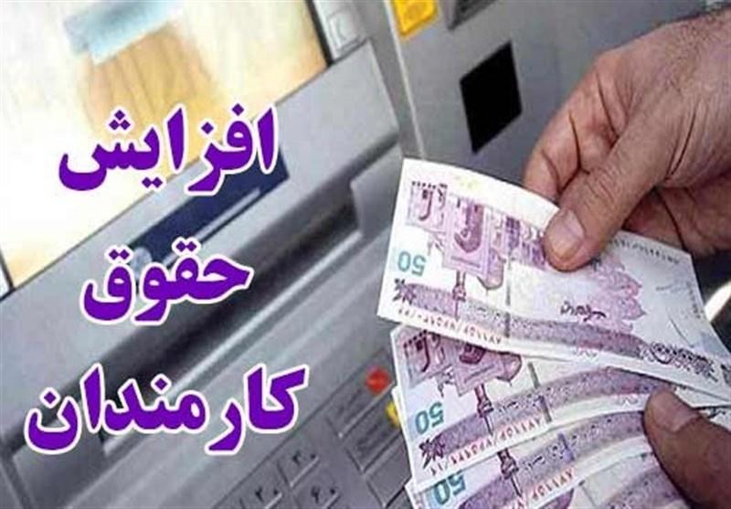 فرمول جدید افزایش حقوق ۱۴۰۱ (فیلم)
