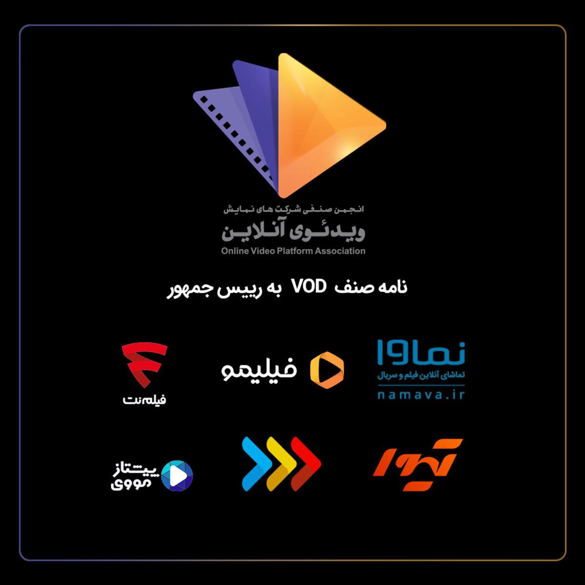 نامه انجمن صنفی شرکتهای ویدئویی آنلاین به رئیس جمهور / «الماس» کنار «ساترا» برای کنترل بیشتر
