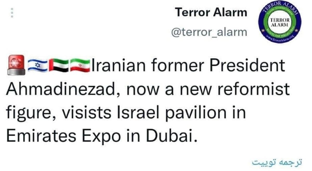 بازدید احمدی نژاد از غرفهی اسراییل در اکسپوی دوبی (+ عکس)