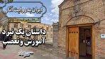 داستان یک نبرد؛ آغاز آموزش نوین در ایران و حمله متعصبان (فیلم)