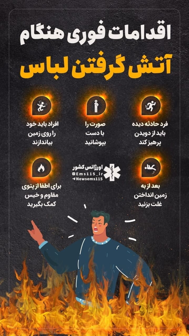 اقدامات فوری هنگام آتش گرفتن لباس (اینفوگرافیک)