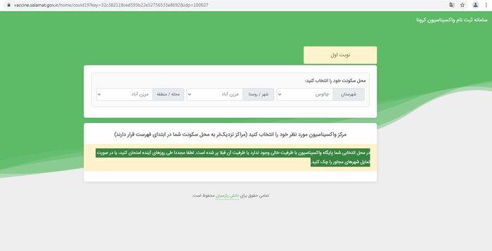 سردرگمیهای مردم برای واکسیناسیون در مازندران