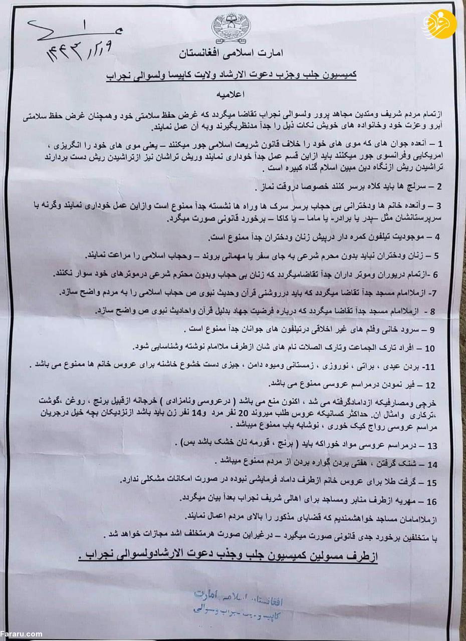طالبان استفاده از گوشی دوربیندار را برای زنان ممنوع کرد