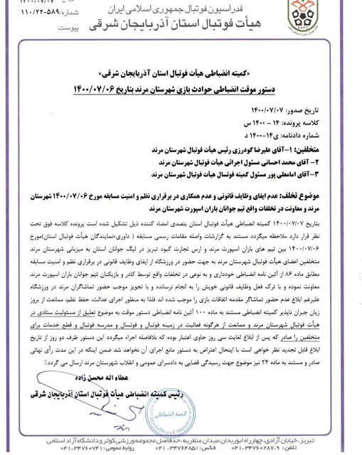 درگیری خونین لیگ جوانان با ۳ بازداشتی و چند مصدوم/ تکذیب نابینا شدن بازیکن تبریزی