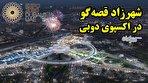 شهرزاد، اینبار در امارات/ هزار و یکشبِ اکسپوی دبی؛ قصه ایران معاصر (فیلم)