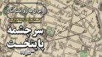گذری بر سرچشمه تهران / محله اعیان، منطقه فقرا شد (فیلم)