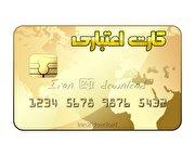 کارت اعتباری یارانه به چه کسانی پرداخت میشود؟ (فیلم)