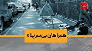 چادرخوابی عجیب کنار بیمارستانهای تهران/ همراهسرا، گرانتر از تخت بیمارستان (فیلم)