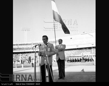 10شهریور 1353-مراسم افتتاح هفتمین دوره بازی های آسیایی درمجموعه ورزشی آریامهر تهران (آزادی کنونی) برگزار می شود