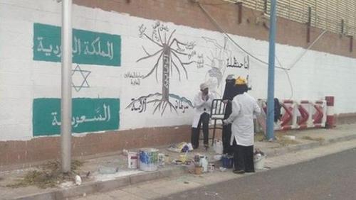 دیوار سفارت عربستان سعودی در صنعا پایتخت یمن