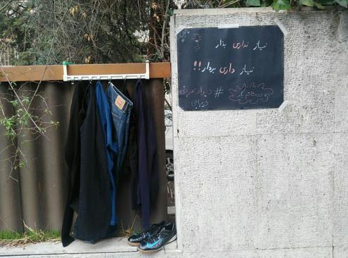 دیوار مهربانی - محله دیباجی تهران