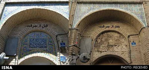 سرقت کاشیهای سردر مسجد میرزا ابوالحسن معمارباشی
