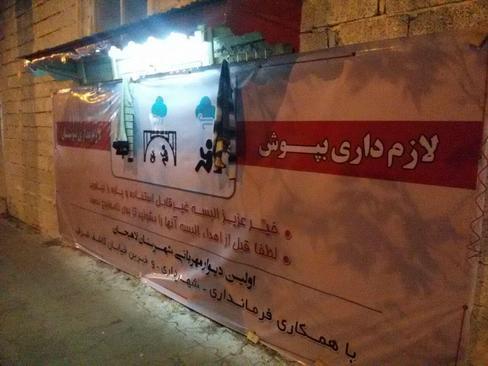 دیوار مهربانی لاهیجان- استان گیلان- فرشید