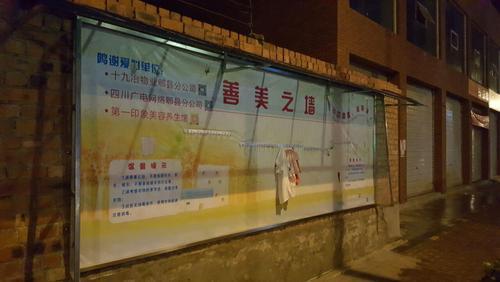 دیوار مهربانی در چین - فرهاد فیروزی