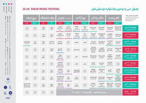 برنامه کامل اجراهای جشنواره موسیقی فجر