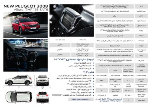 مشخصات کامل اعلام شده از سوی ایران خودرو
