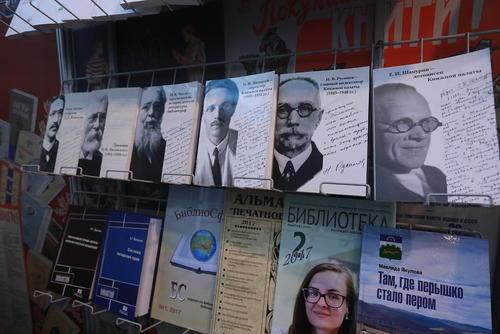 سی امین نمایشگاه بین المللی کتاب در مسکو