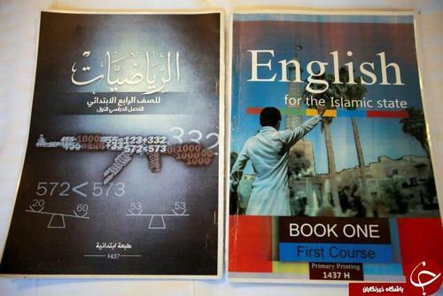 کتاب ریاضی و زبان انگلیسی داعش برای استفاده فرزندان تروریستها