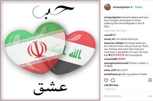 همدردی «انریکه» با بازماندگان زلزله در ایران