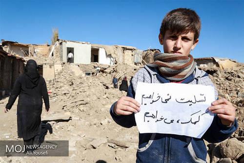 درخواست مردم زلزلهزده از مسئولین (عکس)
