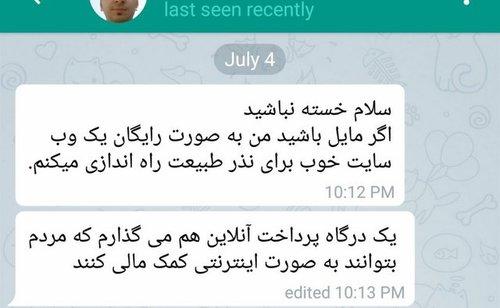 اعلام آمادگی یک طراح سایت برای راه اندازی سایت نذرطبیعت