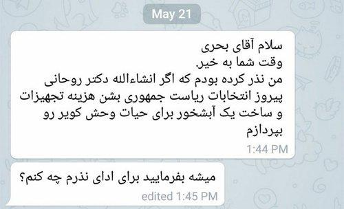 یک هموطن نذر کرده بود در صورت پیروزی دکتر حسن روحانی در انتخابات هزینه ساخت یک آبشخور را پرداخت کند.