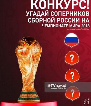با وجودی که فضای شهرهای روسیه هنوز فوتبالی نشده، اما پوسترهایی در سطح شهر نصب شده و از مردم خواسته شده تا سه تیم همگروه با روسیه در جام جهانی را حدس بزنند