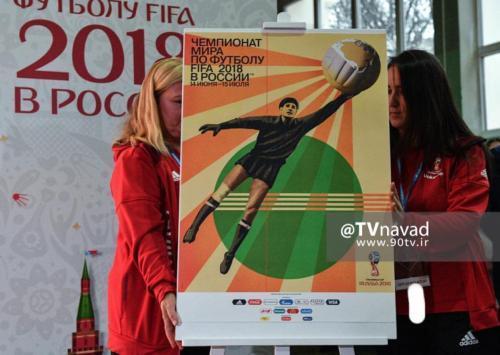 لحظه رونمایی از پوستر جام جهانی ۲۰۱۸ روسیه