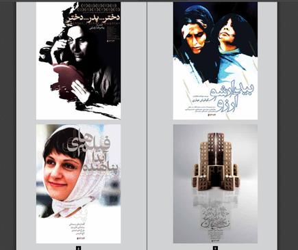 فیلم هایی که در گروه هنروتجربه اکران می شوند (+جدول نمایش)