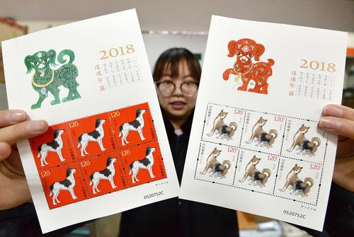 چاپ تمبرهای جدید اداره پست چین به مناسبت سال سگ